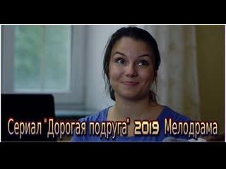 Дорогая подруга 1,2,3,4 серия (2019) Мелодрама