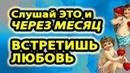 Слушай и через месяц ВСТРЕТИШЬ ЛЮБОВЬ  Читает Андрей Дуйко