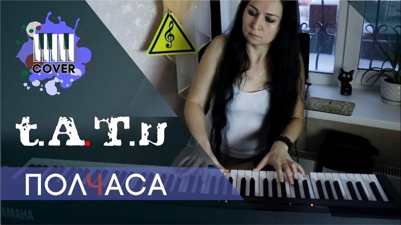 T A T u Полчаса Piano cover Бесплатные ноты