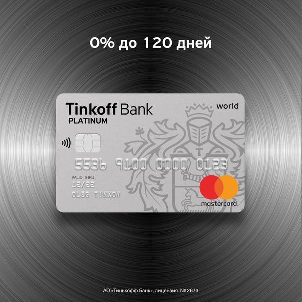 Закройте все кредиты и забудьте о процентах до 120 дней с кредитной картой Tinoff Platinum