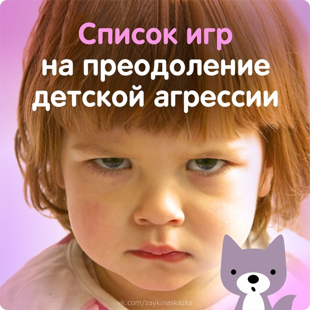 10 ИГР НА ПРЕОДОЛЕНИЕ ДЕТСКОЙ АГРЕССИИ В возрасте 2-4 лет малыши иногда становятся неуправляемыми и агрессивными. Предлагаем несколько игр, с помощью которых можно помочь ребенку выплеснуть