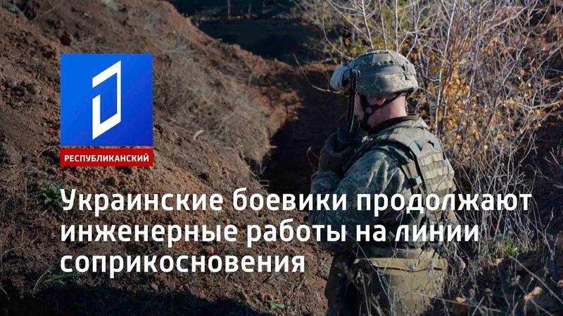 Украинские боевики продолжают инженерные работы на линии соприкосновения
