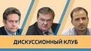 Н Н Платошкин К В Семин и Е Ю Спицын Дискуссионный клуб
