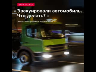 ФОРС-МАЖОР: Эвакуировали автомобиль. Что делать