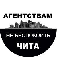 Аренда / квартиры / комнаты / Недвижимость Чита