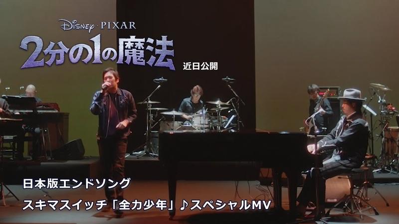「2分の1の魔法」日本版エンドソング♪スキマスイッチ「全力少年」スペシャルミュージックビデオ