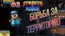 БОРЬБА ЗА ТЕРРИТОРИЮ 3/Прохождение игры Streets of rogue