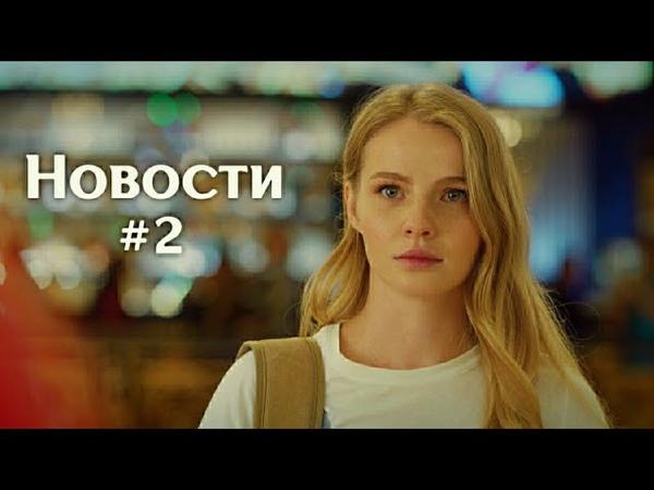 Кухня война за отель ✓ 2 сезон Новости 2 выпуск