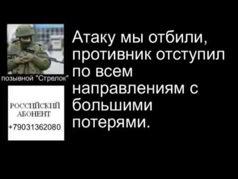 Перехват разговоров между бойцами ГРУ в Славянске
