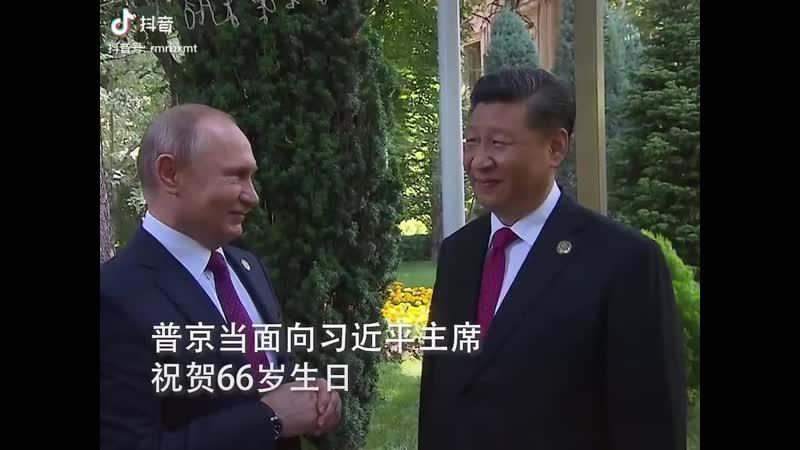 Путин и Си Цинпин