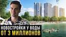 Три новостройки у воды от 3 миллионов. Шикарные варианты в Москве