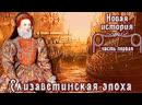 Эпоха Елизаветы I Тюдор . Новая история