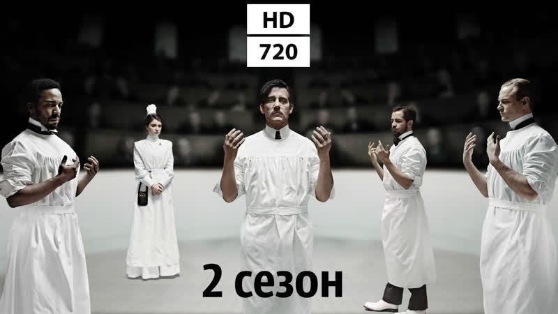 Больница Никербокер 2 сезон