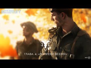 Battlefield V  Трейлер главы 4: Вопреки всему
