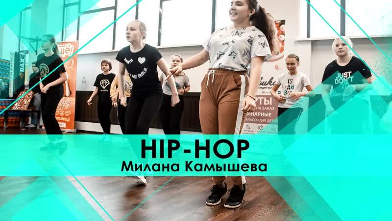 Милана Камышева. Группа: Hip-Hop и House | Hip-Hop