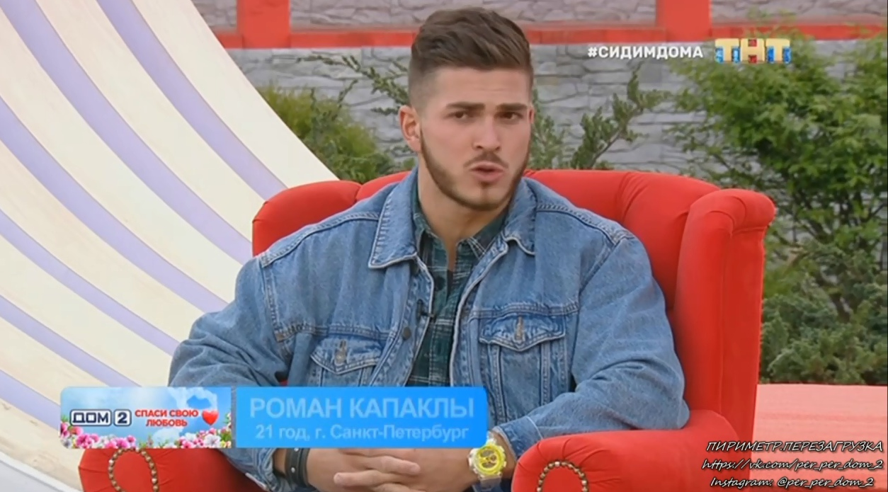 Роман Капаклы решил заткнуть за пояс всех ведущих Дома2