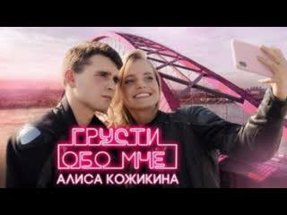Алиса Кожикина - Грусти обо мне (Премьера клипа 2019)