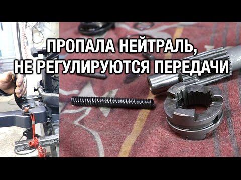 ⚙️🔩🔧Пропала нейтраль не регулируются передачи на лодочном моторе