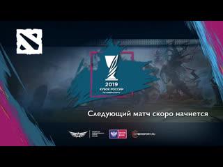 Dota 2   Кубок России по киберспорту 2019   Основной этап