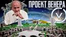 ПРОЕКТ ВЕНЕРА ¦ Жак Фреско