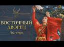 [FSG Phoenixes] Восточный дворец - Прощай, моя принцесса - 36/55 [субтитры]