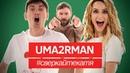 UMA2RMAN / U2N - Сверкайте Катя / Премьера 2019 (12)