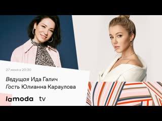 Lamoda TV | включите лето с Идой Галич и Юлианной Карауловой