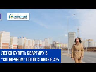 """Легко купить квартиру в """"Солнечном"""" по по ставке 6,4%"""