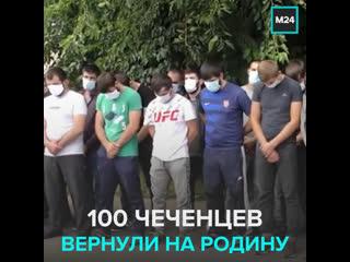 100 молодых чеченцев вернули из Москвы домой из-за недостойного поведения  Москва 24