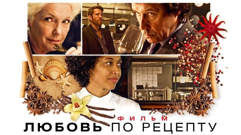 Любовь по рецепту 2013 Комедия суббота 📽 фильмы выбор кино приколы топ кинопоиск