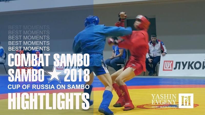 SAMBO COMBAT SAMBO CUP RUSSIA 2018 Highlights HD