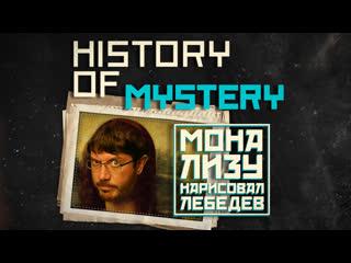 Новейшая история тайн: Мона Лиза - автопортрет Артемия Лебедева!