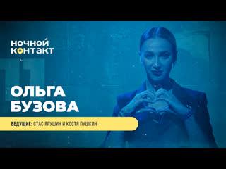 В гостях: Ольга Бузова. Ночной Контакт 11 выпуск. 4 сезон.