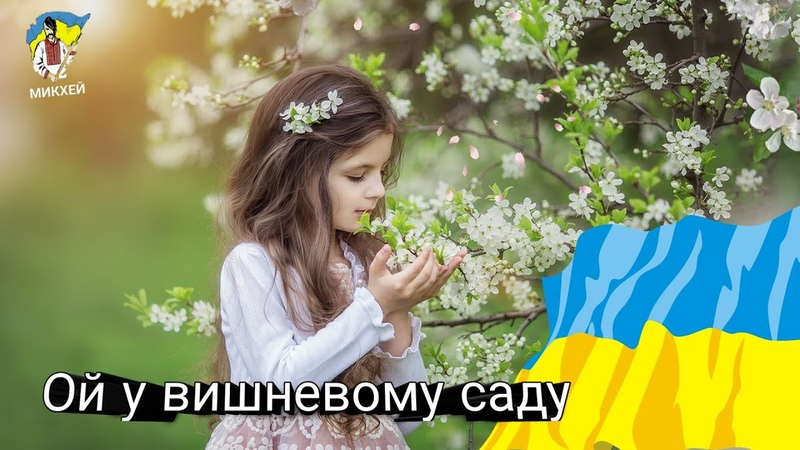 Ой у Вишневому Саду Oh in the Cherry Garden a Ukrainian Song ойувишневомусаду народнапісня