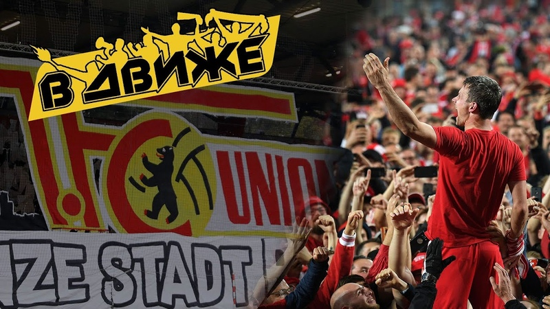 Немецкие фанаты, перфоманс с умершими, ненависть against modern football / Union Berlin В движе