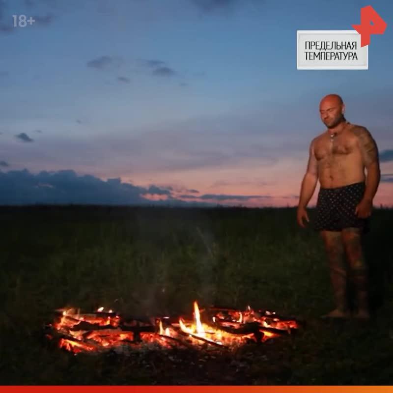Тимофей Баженов ходит по огню / #РЕНТВ
