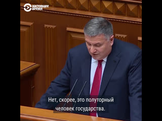"""Почему Авакова называют """"чертом"""" и чего ждут от главы МВД Украины"""