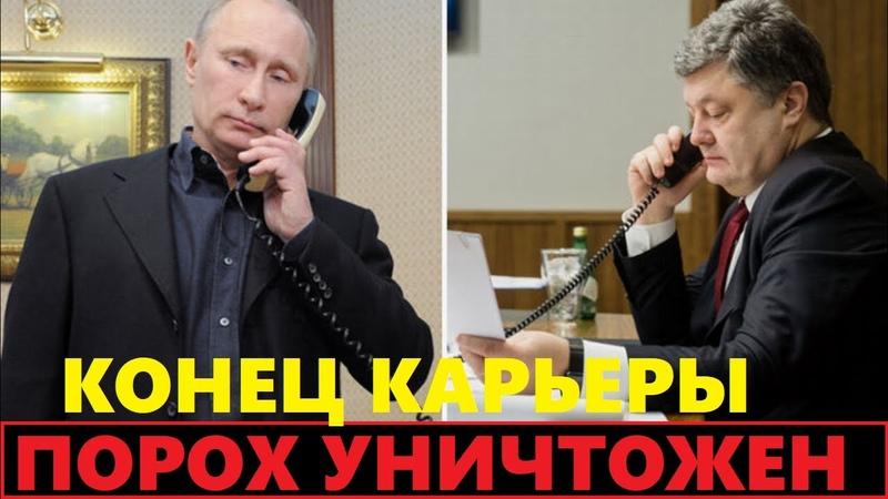 Петя допрыгался Прослушка разговора Путина и Порошенко