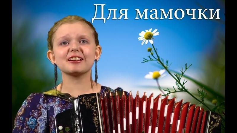 Песню о МАМЕ невозможно слушать без слез… ❤️ ПОТРЯСАЮЩЕЕ ИСПОЛНЕНИЕ 💕 Songs about mom to accordion