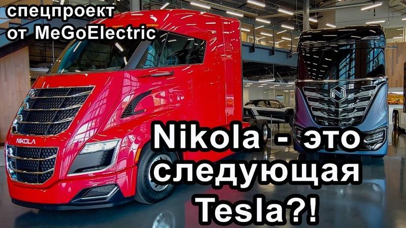 Станет ли Nikola Motor водородной Tesla А Тревор Мильтон следующим Илоном Маском…