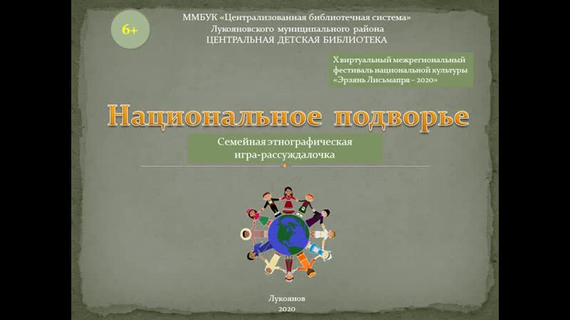 Семейная этно игра рассуждалочка Национальное подворье