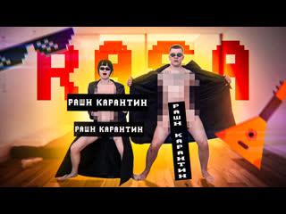 RASA - РАШН КАРАНТИН (ПРЕМЬЕРА КЛИПА 2020)