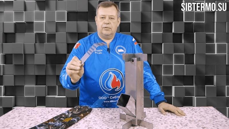 Ракетная ПЕЧЬ - новинка от СИБТЕРМО!