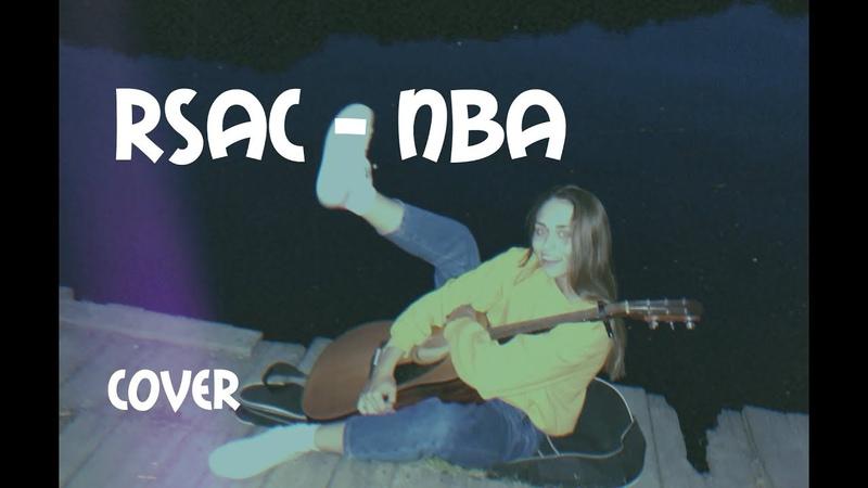RSAC- NBA (Не мешай) [Сover by Sheepовская]