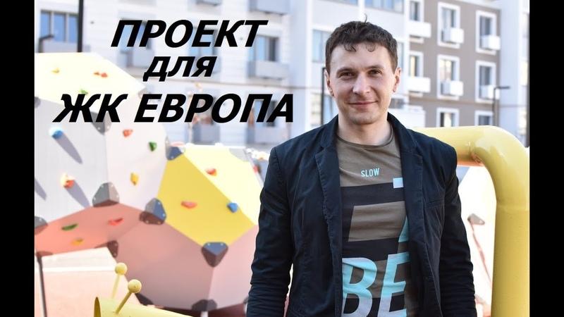 ПРОЕКТ для ЖК ЕВРОПА