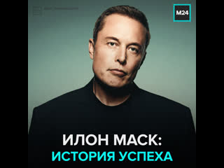 История успеха Илона Маска  Москва 24
