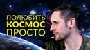 Андрей Кузнецов о себе и космосе