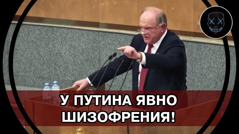 Зюганов РАСПЁК поправки и НОВОЕ Правительство! Путин продолжает ВРАТЬ, у СМИ ШИЗОФРЕНИЯ!