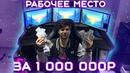ОБЗОР НА МОЕ РАБОЧЕЕ МЕСТО ЗА 1.000.000 РУБЛЕЙ