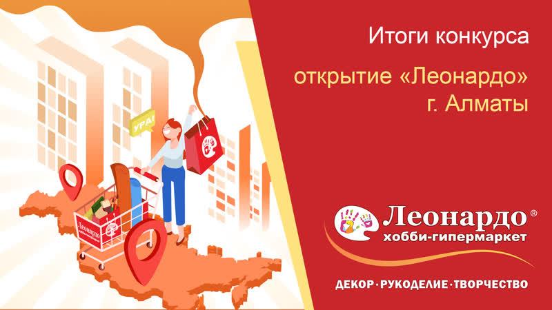 Итоги конкурса 17.07 открытие «Леонардо» г. Алматы